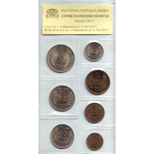 Набор монет Болгарии (7 штук). 1, 2, 5, 10, 20, 50 стотинок, 1 лев, 1962 год, Болгария.