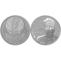 100 лет М. Габдуллину, 50 тенге, 2015 год, Республика Казахстан