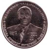 Л.И. Брежнев. Памятный жетон, Украина.