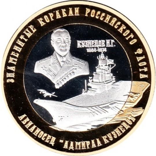 """Арктические Территории 250 рублей 2015 авианосец """"Адмирал Кузнецов"""""""
