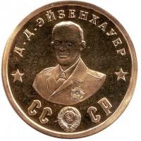 """50 рублей 1945. Кавалеры ордена """"Победа"""". Д.Д. Эйзенхауэр. Монетовидный жетон."""