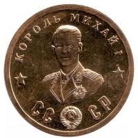 "50 рублей 1945. Кавалеры ордена ""Победа"". Король Михай I. Монетовидный жетон."