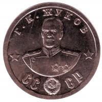 """100 рублей 1945. Кавалеры ордена """"Победа"""". Г.К.Жуков. Монетовидный жетон."""
