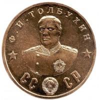 "50 рублей 1945. Кавалеры ордена ""Победа"". Ф.И. Толбухин. Монетовидный жетон."