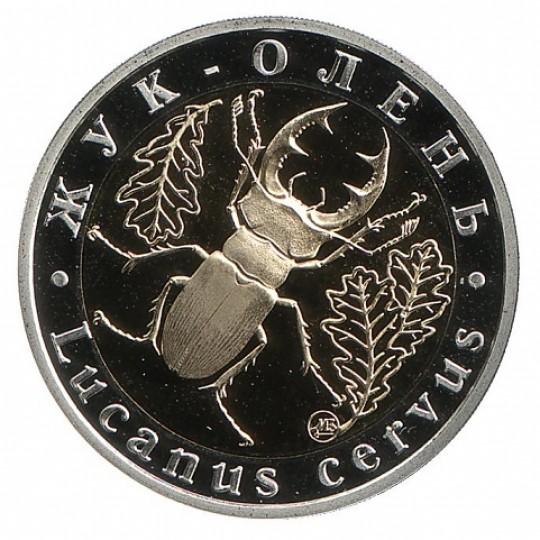 Жук-олень. Монетовидный жетон. 5 червонцев, 2013 год. ММД.