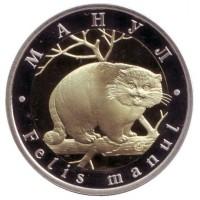 Дикий лесной кот. Манул. Монетовидный жетон. 5 червонцев, 2013 год. ММД.