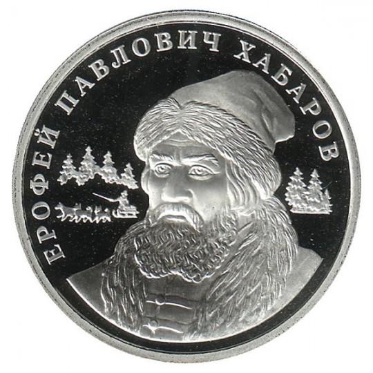 Пять пядей 2013. Ерофей Павлович Хабаров. Монетовидный жетон.