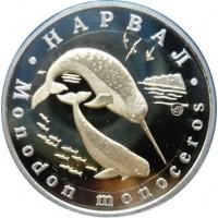 Нарвал. Монетовидный жетон. 5 червонцев, 2016 год. ММД.