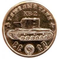 """Тяжёлый танк """"КВ-2"""". Серия """"Танки Второй мировой войны"""". Монетовидный жетон."""