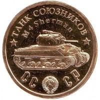 """Танк союзников """"M4 «Шерман»"""". Серия """"Танки Второй мировой войны"""". Монетовидный жетон."""
