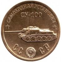 """Самоходная установка """"СУ-100"""". Монетовидный жетон."""