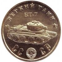 """Легкий танк """"БТ-7"""". Серия """"Танки Второй мировой войны"""". Монетовидный жетон."""