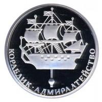 Кораблик. Адмиралтейство.  Жетон СПМД Ag