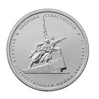 Оборона Севастополя, Монета 5 рублей 2015 год, Россия