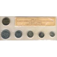 50 лет Великой Октябрьской Социалистической Революции. Набор из 5 монет с жетоном. 10 копеек - 1 рубль, 1967 год, СССР