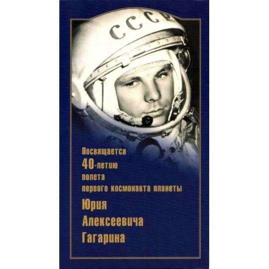 40 лет полета первого космонавта планеты Юрия Алексеевича Гагарина. Нумизматический набор монет (частный выпуск). 2001 год, Россия