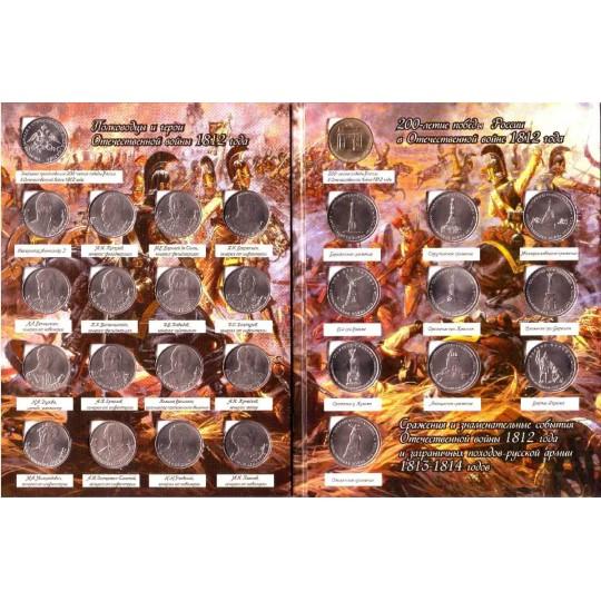 """Подарочный набор монет """"200-летие победы России в Отечественной войне 1812 года"""""""