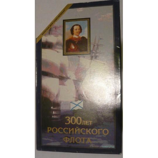 300 лет Российского флота. (7 шт.) Россия, 1996 год