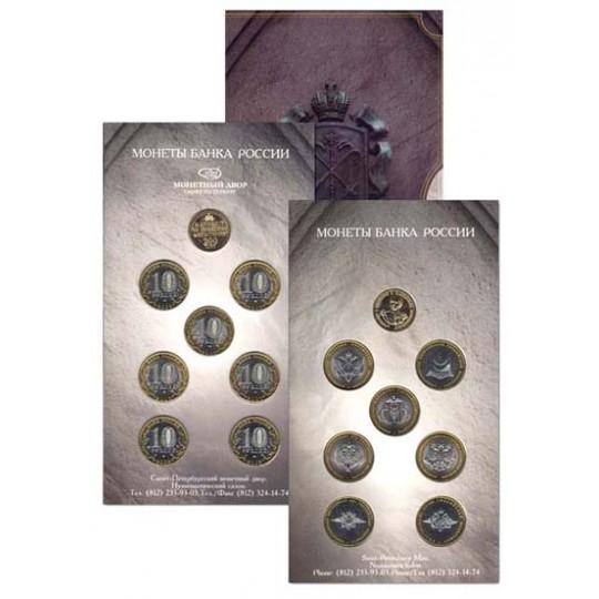 200-летие образования в России министерств,  набор монет, 2002 год, Россия