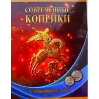 Альбом с полным собранием 1 и 5 копеек России с 1997 по 2014 год