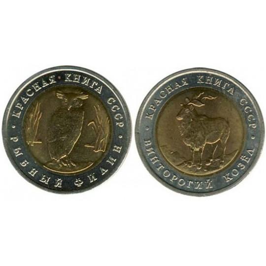 Красная книга. (2 шт.) Россия 5 рублей, 1991 год