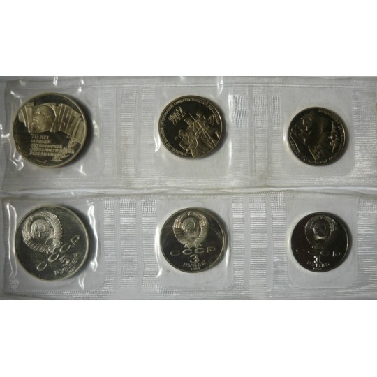 Набор монет СССР 70 лет Великой Октябрьской социалистической революции, 1987 год. (3 шт.) в банковской запайке
