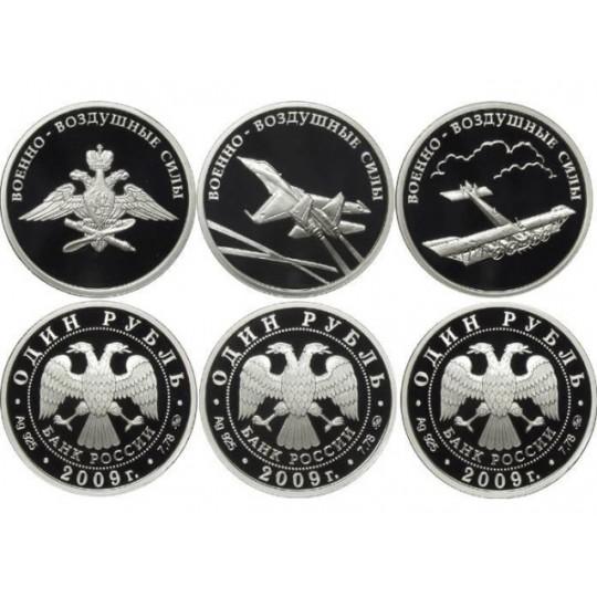 Набор монет России 1 рубль, 2009 года, Военно-воздушные силы ВВС(3 шт.)