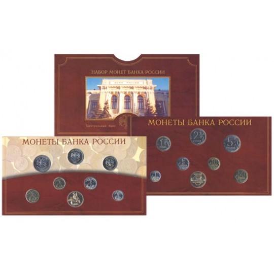 Набор монет России регулярного выпуска 2002 года СПМД. RAR