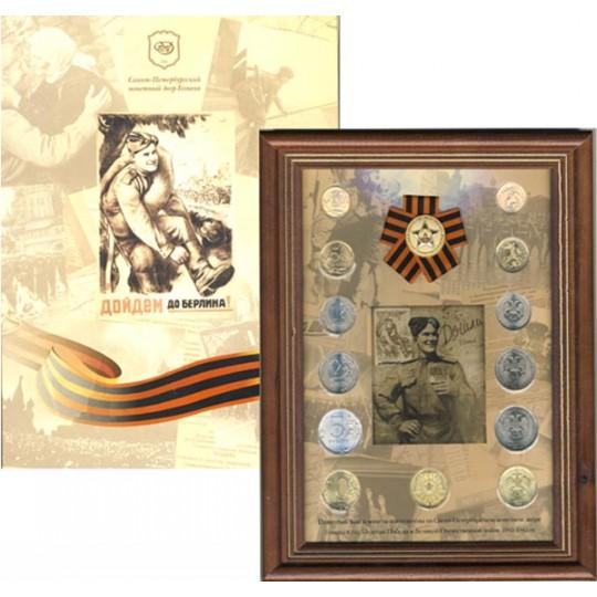65 лет Победы в Великой Отечественной войне. (13 шт.) набор монет России  в рамке,  Россия.
