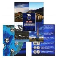 Государственному тресту Арктикуголь - 85 лет. Остров Шпицберген, Памятный набор жетонов в буклете, 2016 год, серебро
