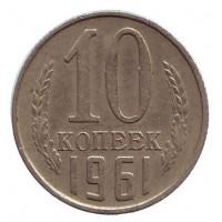Монета 10 копеек. 1961 год, СССР.