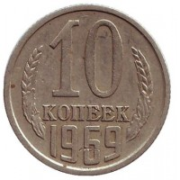 Монета 10 копеек. 1969 год, СССР.