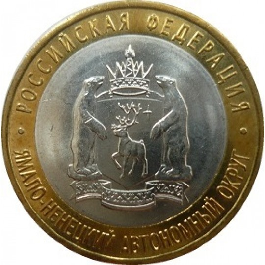 Ямало-Ненецкий автономный округ, 10 рублей 2010 год (СПМД)