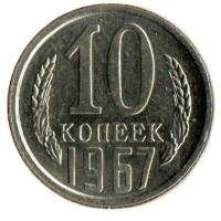 Монета 10 копеек. 1967 год, СССР.