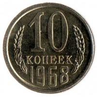 Монета 10 копеек. 1968 год, СССР.