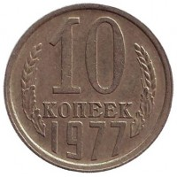 Монета 10 копеек. 1977 год, СССР.
