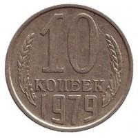 Монета 10 копеек. 1979 год, СССР.