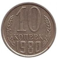 Монета 10 копеек. 1980 год, СССР.