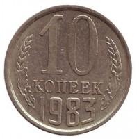 Монета 10 копеек. 1983 год, СССР.