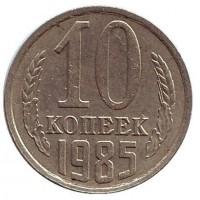 Монета 10 копеек. 1985 год, СССР.