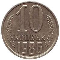 Монета 10 копеек. 1986 год, СССР.