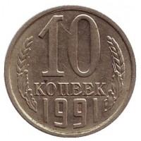 Монета 10 копеек. 1991 (Л) год, СССР.