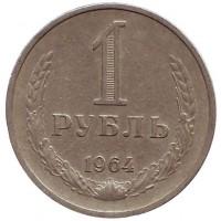 Монета 1 рубль. 1964 год, СССР.