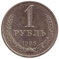 Монета 1 рубль. 1986 год, СССР.