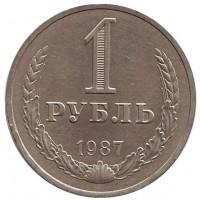 Монета 1 рубль. 1987 год, СССР.