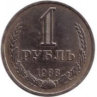 Монета 1 рубль. 1988 год, СССР.