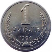 Монета 1 рубль. 1990 год, СССР.