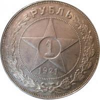 РСФСР СССР 1 рубль АГ 1921 год, серебро