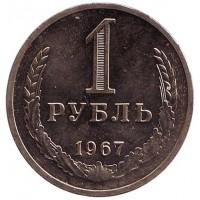 Монета 1 рубль. 1967 год, СССР.