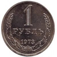 Монета 1 рубль. 1973 год, СССР.